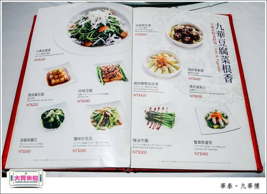 台北粵菜料理推薦@華泰王子大飯店九華樓@大胃米粒0067.jpg