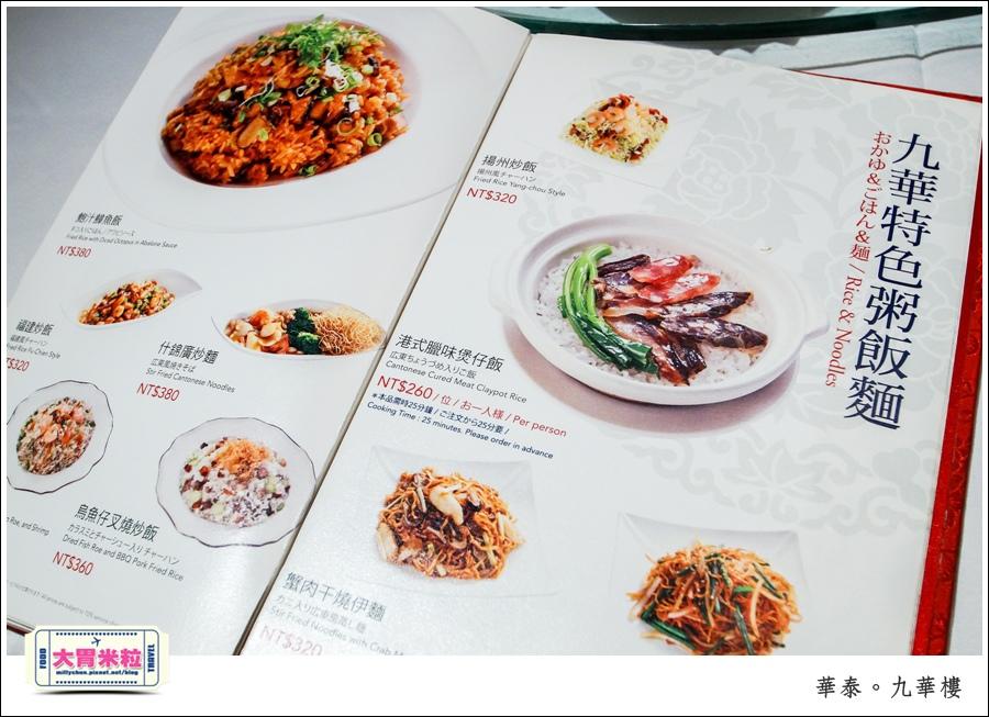 台北粵菜料理推薦@華泰王子大飯店九華樓@大胃米粒0069.jpg