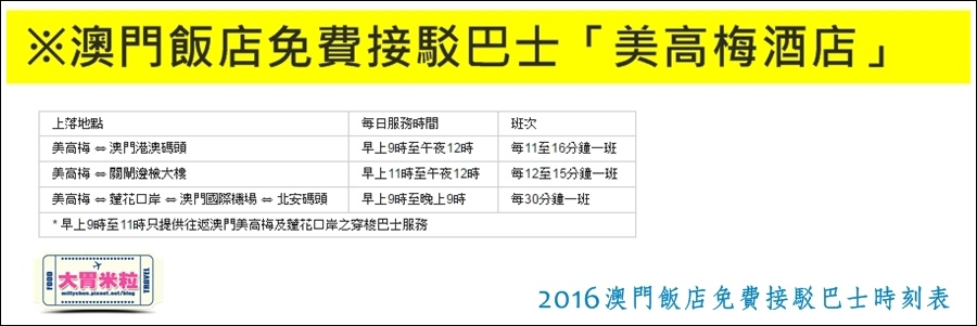 6澳門飯店免費接駁巴士-美高梅酒店2016.jpg
