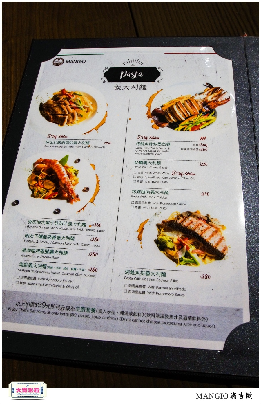 MANGiO Bistro 滿吉歐義式樂活餐酒館@台北餐酒館推薦@大胃米粒0061.jpg