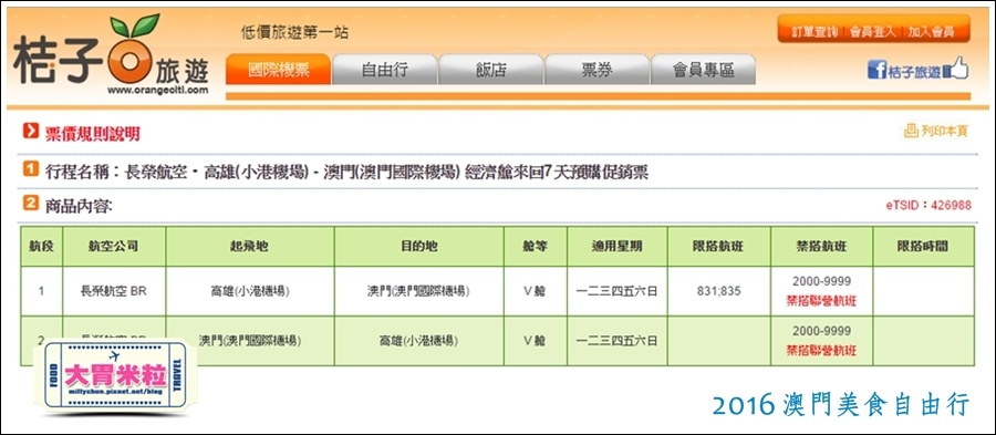 2016 MACAU澳門美食自由行程表-millychun0022.jpg