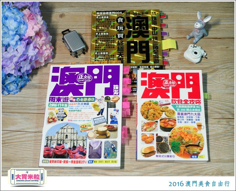 2016 MACAU澳門美食自由行程表-millychun0001.jpg