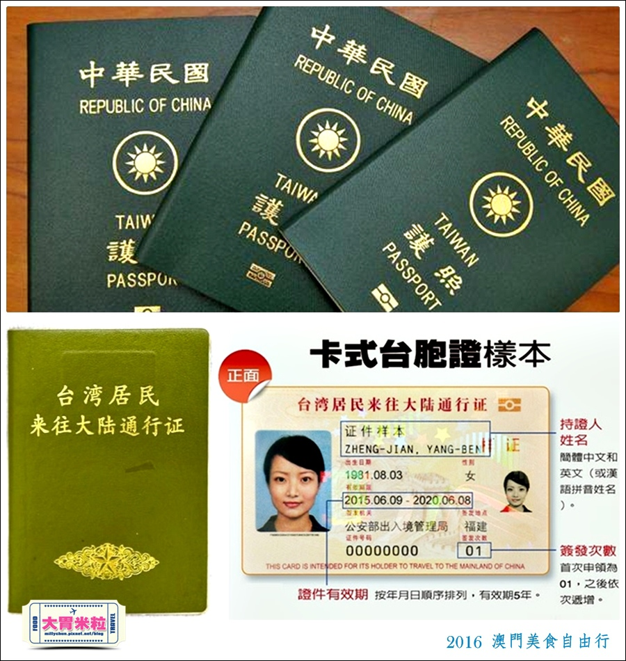 2016澳門簽證護照-millychun.jpg