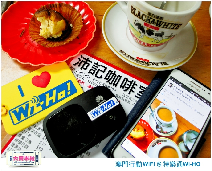 MACAU WIFI 推薦-特樂通WIHO澳門-millychun0013.jpg
