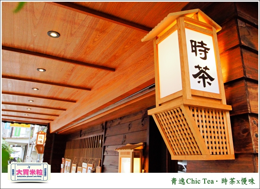 台北日式甜點推薦@青逸Chic Tea.時茶x慢味@大胃米粒0004.jpg