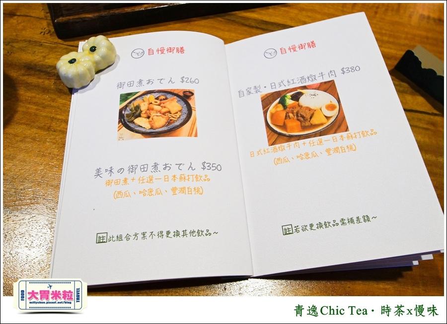 台北日式甜點推薦@青逸Chic Tea.時茶x慢味@大胃米粒0087.jpg