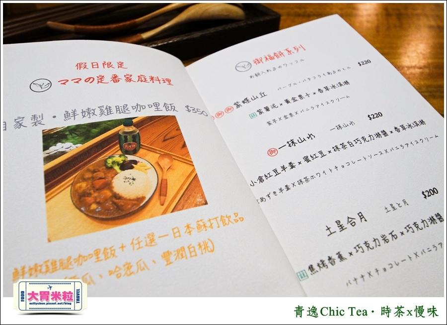 台北日式甜點推薦@青逸Chic Tea.時茶x慢味@大胃米粒0089.jpg