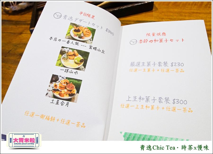 台北日式甜點推薦@青逸Chic Tea.時茶x慢味@大胃米粒0090.jpg
