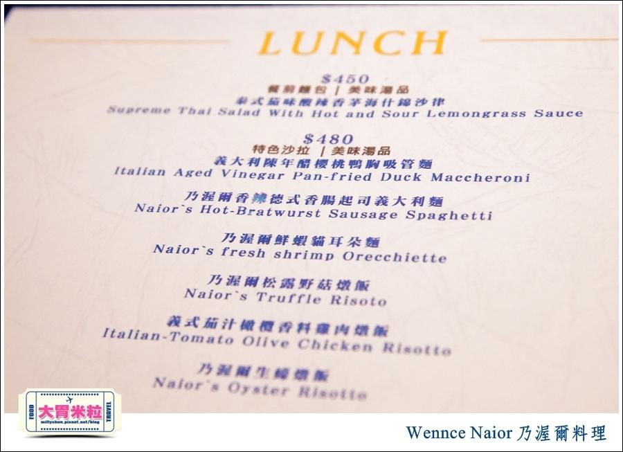 台北無國界料理推薦@WennceNaior乃渥爾料理-鮮蝦貓耳朵麵@大胃米粒0012.jpg
