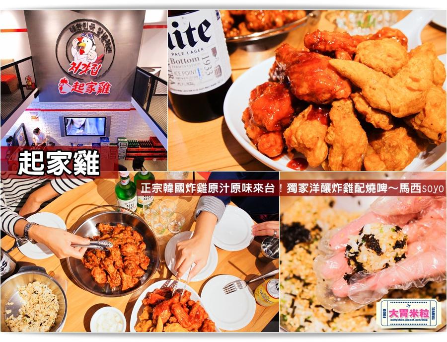 台北韓式炸雞推薦@起家雞Cheogajip哇樂炸雞@大胃米粒0063.jpg