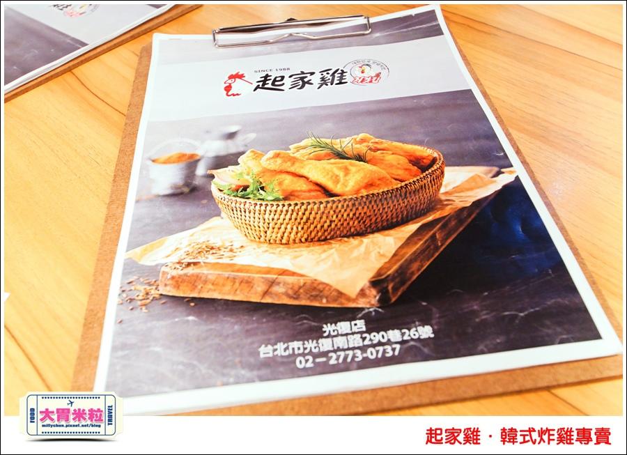 台北韓式炸雞推薦@起家雞Cheogajip哇樂炸雞@大胃米粒0023.jpg