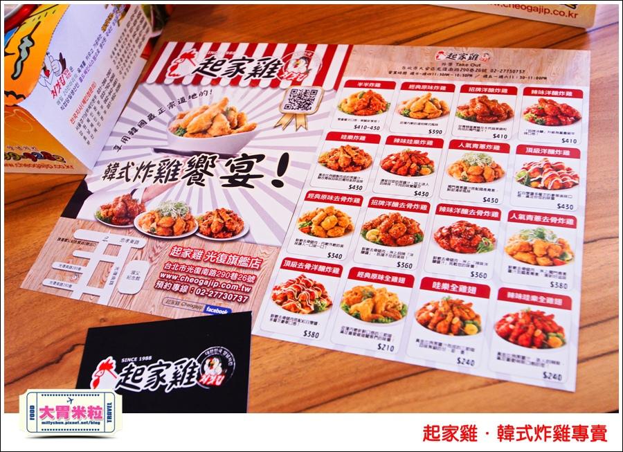 台北韓式炸雞推薦@起家雞Cheogajip哇樂炸雞@大胃米粒0061.jpg