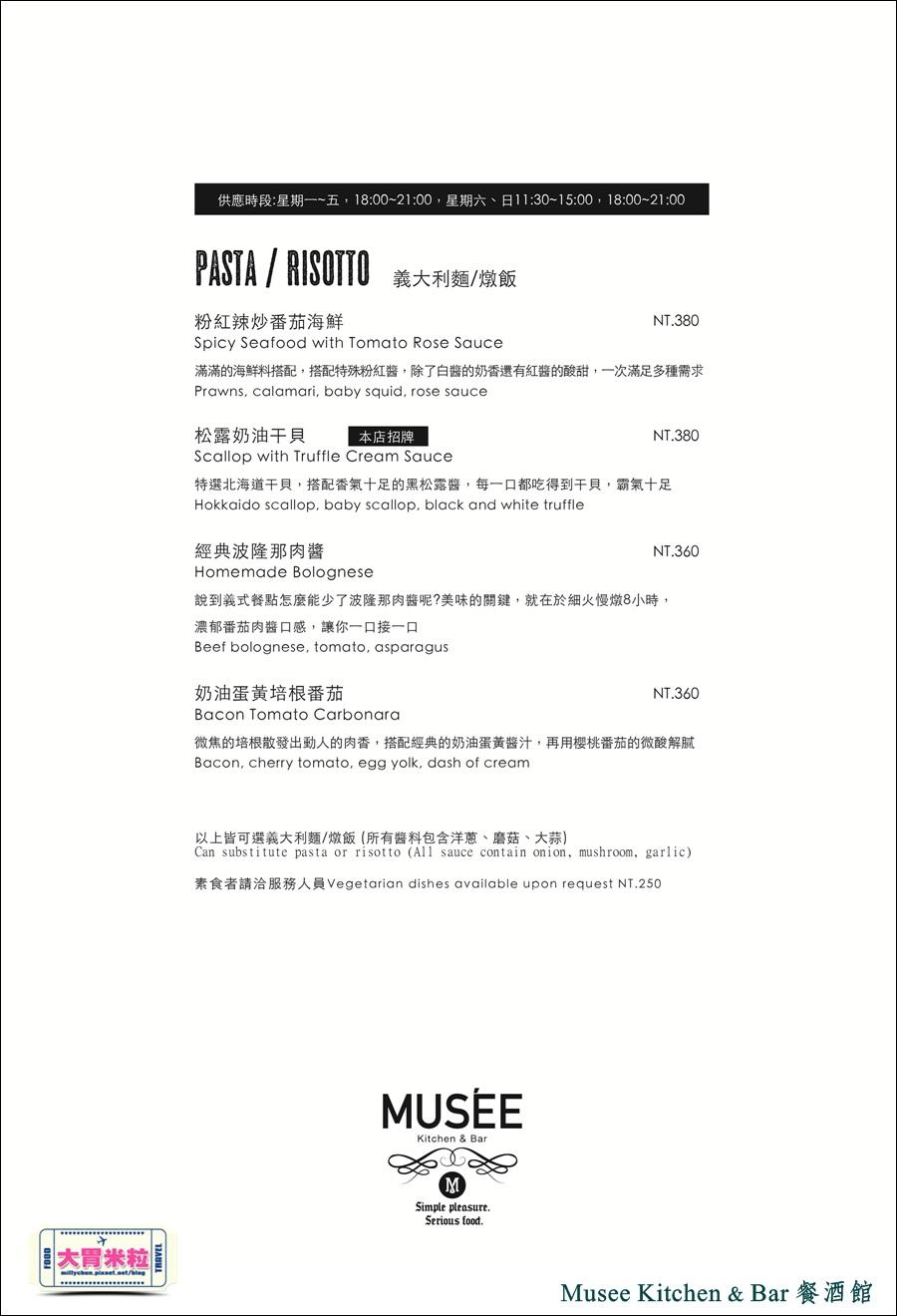 台北特色餐酒館推薦-Musee Kitchen & bar 工業風傢俱餐酒館-millychun0081.jpg
