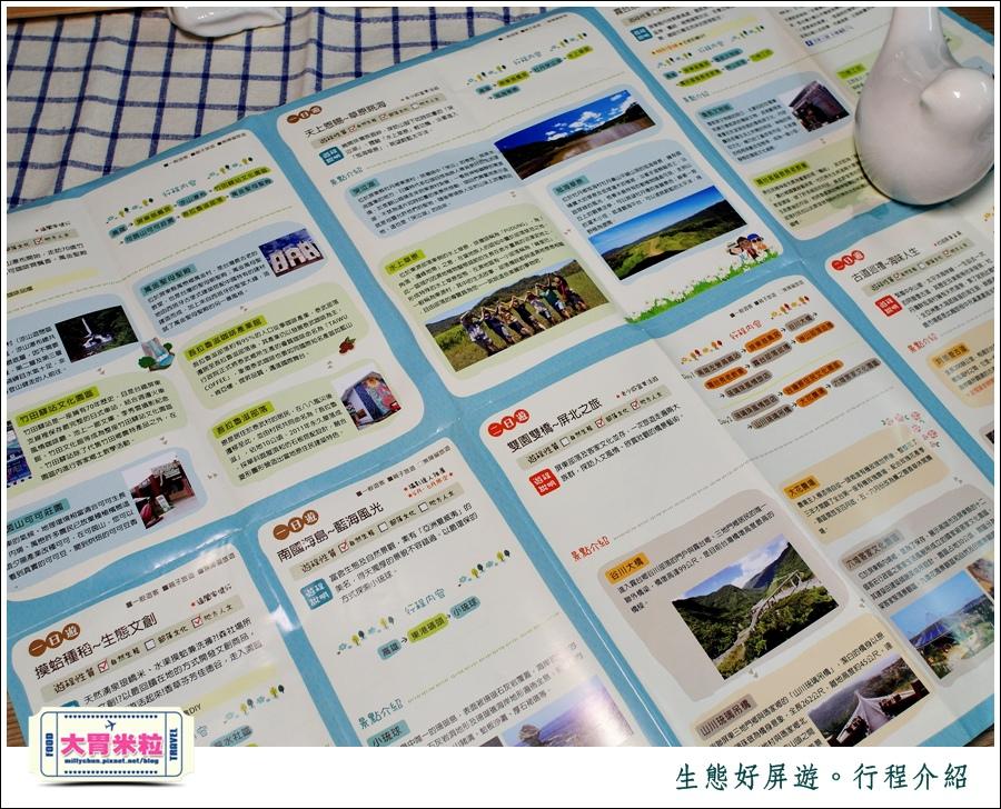屏東旅遊景點推薦-生態好屏遊-老七佳石板屋巡禮-millychun0069.JPG