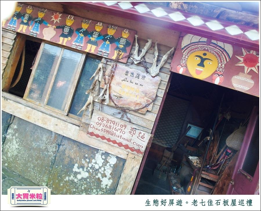 屏東旅遊景點推薦-生態好屏遊-老七佳石板屋巡禮-millychun0022.jpg