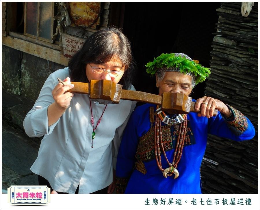 屏東旅遊景點推薦-生態好屏遊-老七佳石板屋巡禮-millychun0035.jpg