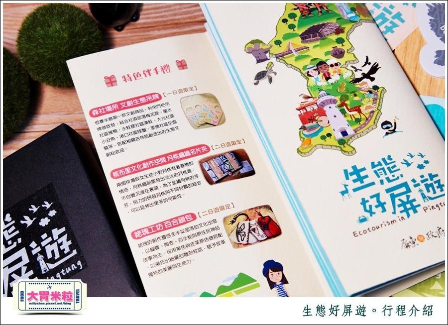 屏東旅遊景點推薦-生態好屏遊-老七佳石板屋巡禮-millychun0076.JPG