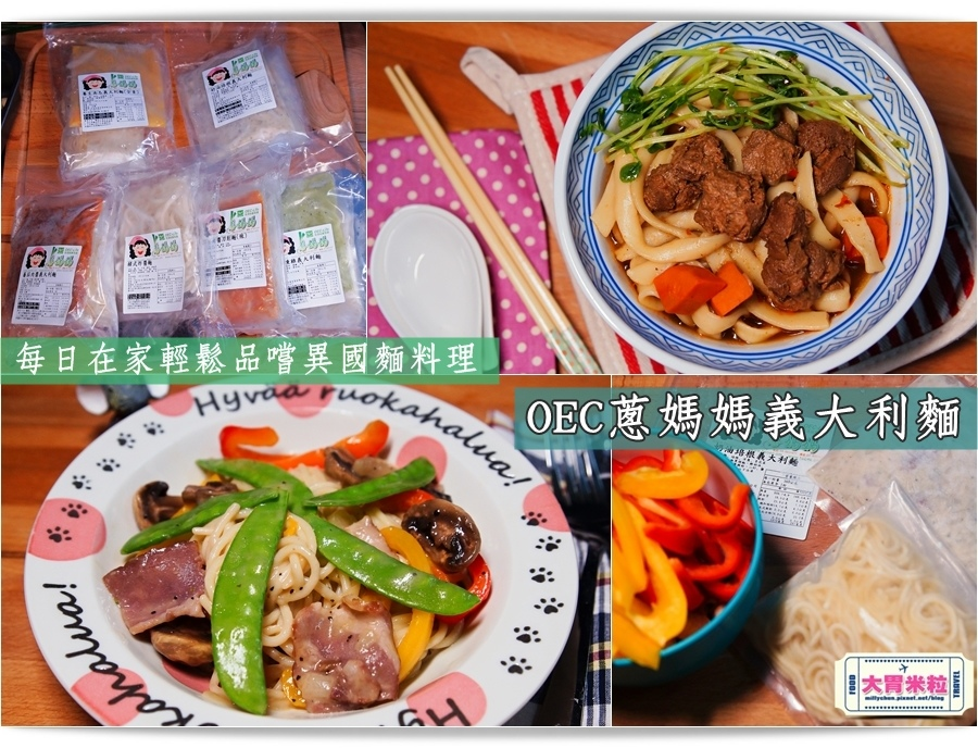 OEC蔥媽媽冷凍義大利麵料理包推薦-millychun0036.jpg