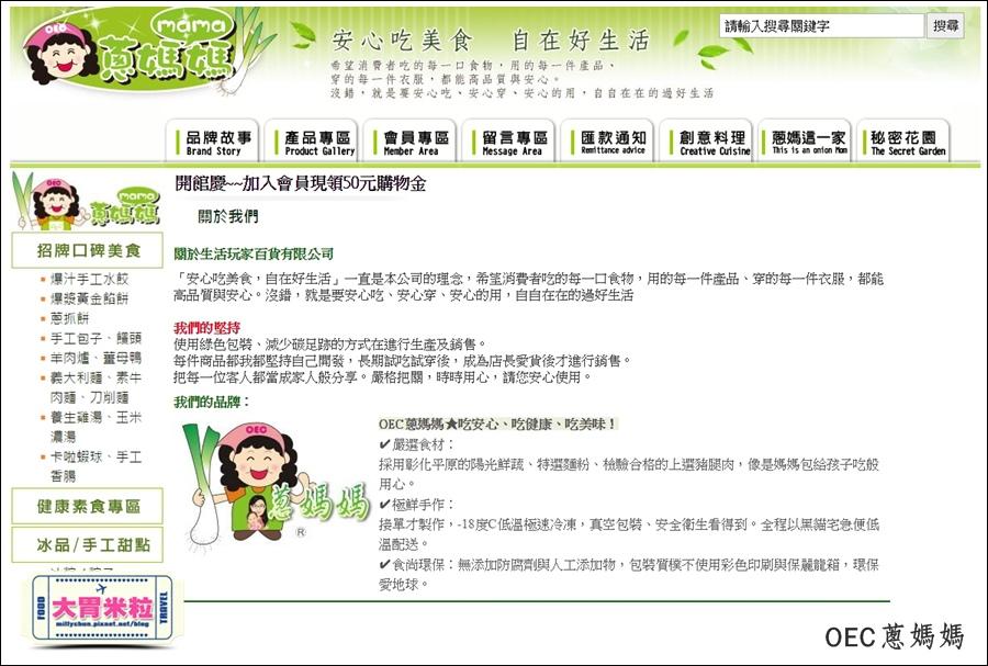 OEC蔥媽媽冷凍義大利麵料理包推薦-millychun0038.jpg