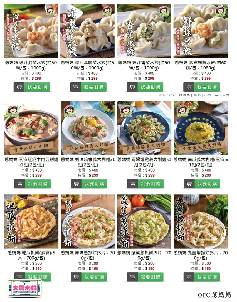 OEC蔥媽媽冷凍義大利麵料理包推薦-millychun0039.jpg