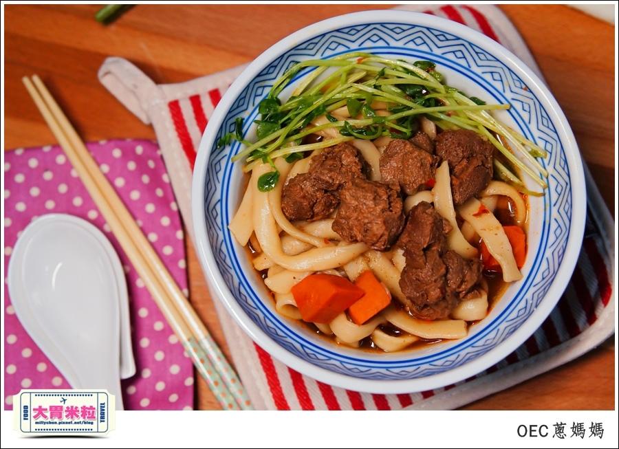 OEC蔥媽媽冷凍義大利麵料理包推薦-millychun0022.jpg
