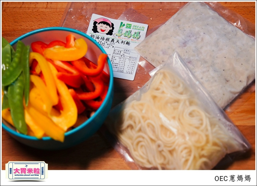 OEC蔥媽媽冷凍義大利麵料理包推薦-millychun0003.jpg