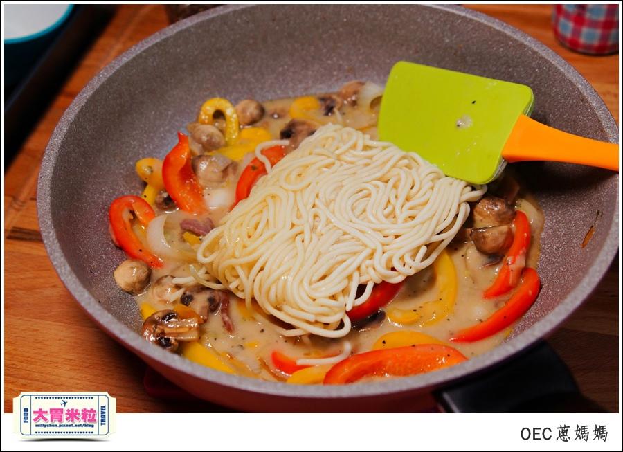 OEC蔥媽媽冷凍義大利麵料理包推薦-millychun0005.jpg