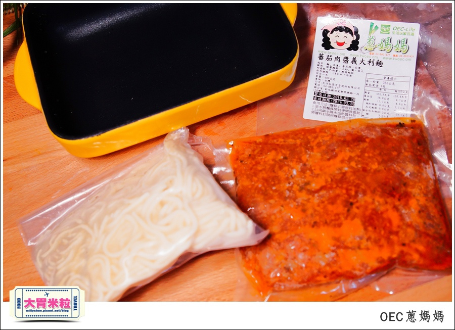 OEC蔥媽媽冷凍義大利麵料理包推薦-millychun0010.jpg