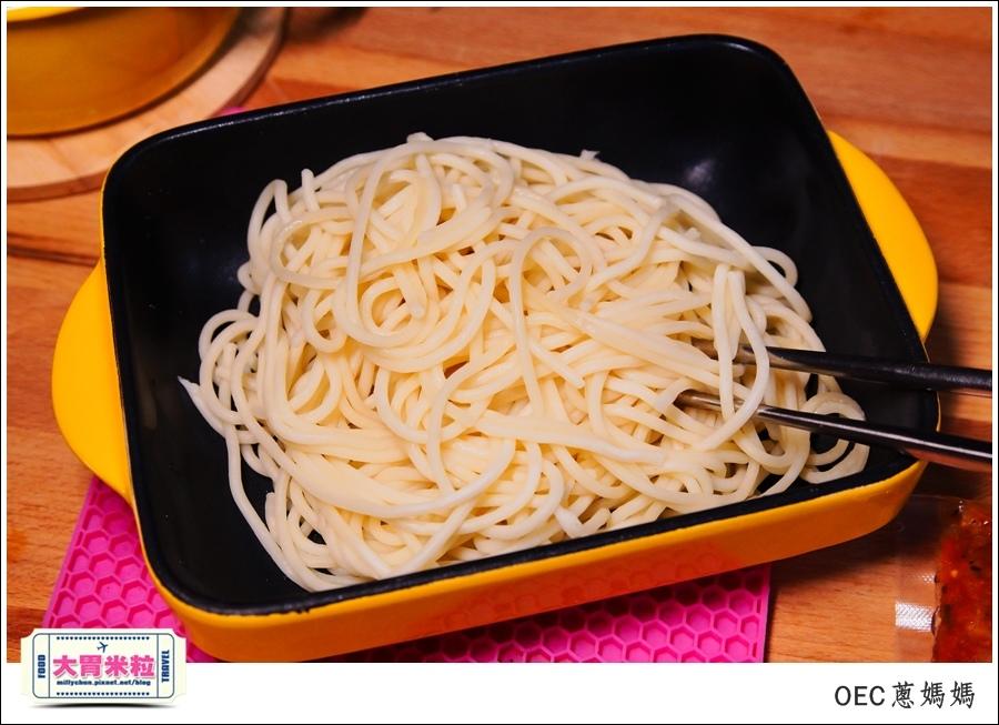 OEC蔥媽媽冷凍義大利麵料理包推薦-millychun0012.jpg