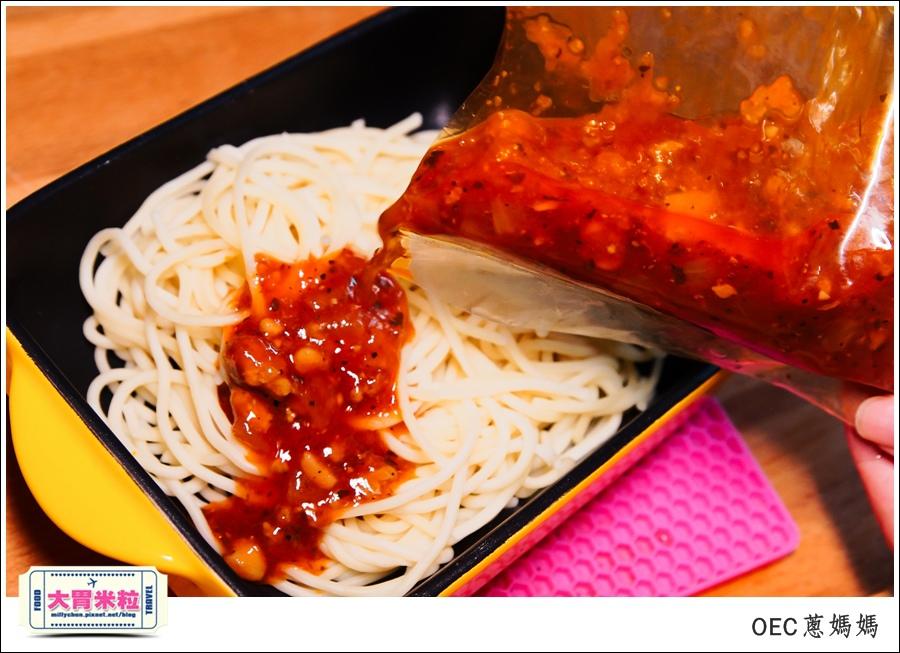 OEC蔥媽媽冷凍義大利麵料理包推薦-millychun0013.jpg