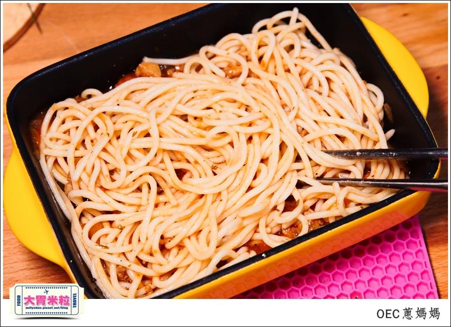 OEC蔥媽媽冷凍義大利麵料理包推薦-millychun0014.jpg