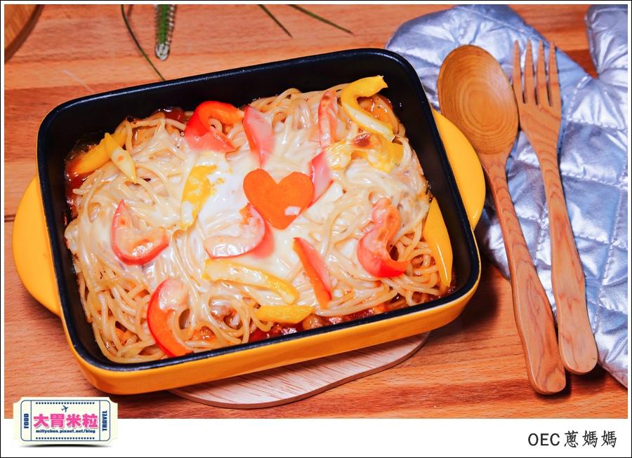 OEC蔥媽媽冷凍義大利麵料理包推薦-millychun0016.jpg