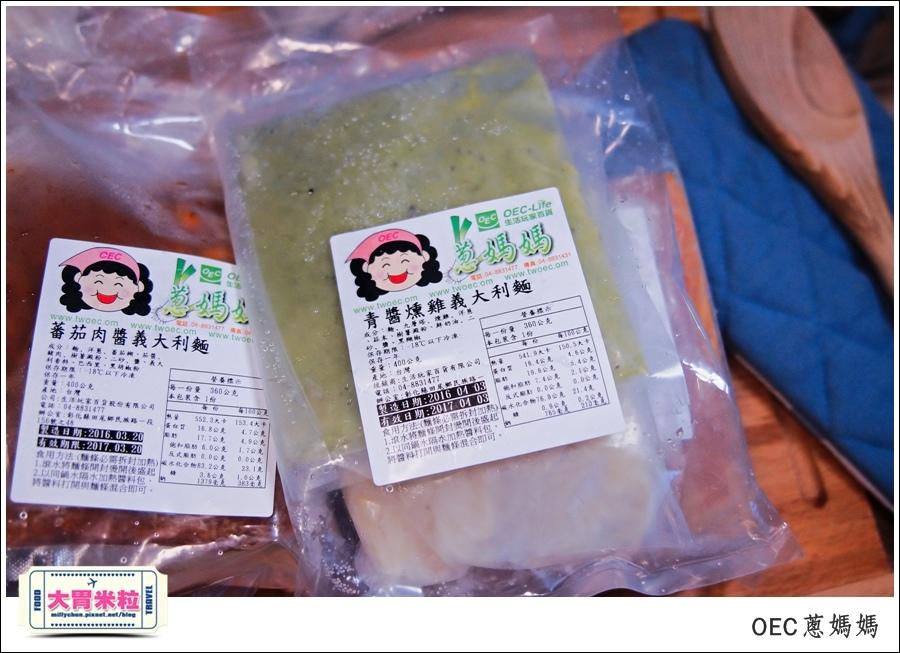 OEC蔥媽媽冷凍義大利麵料理包推薦-millychun0034.jpg