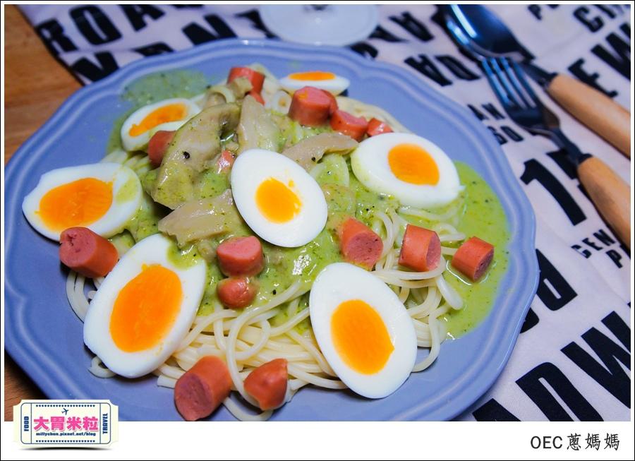 OEC蔥媽媽冷凍義大利麵料理包推薦-millychun0040.jpg