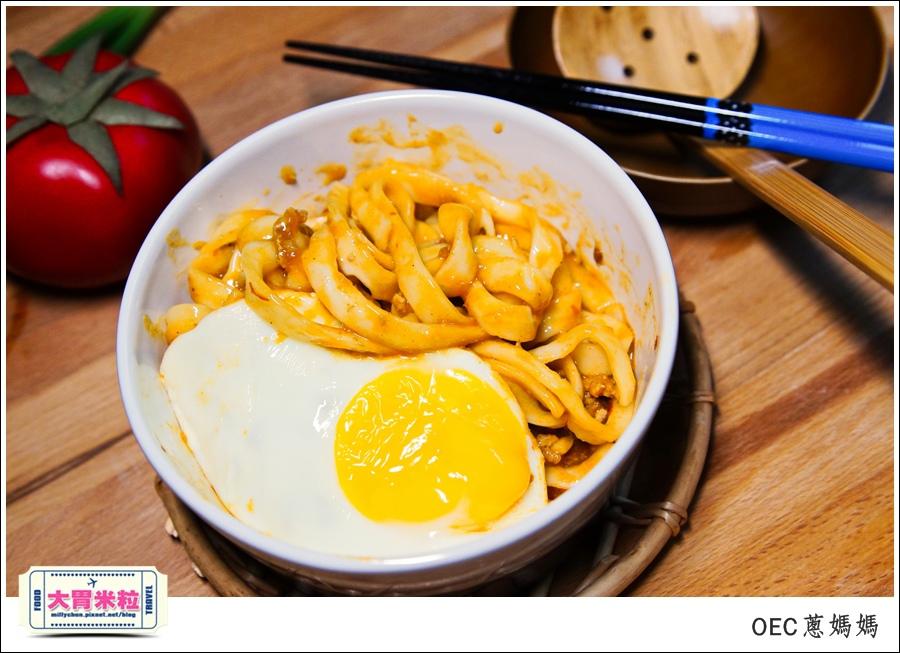 OEC蔥媽媽冷凍義大利麵料理包推薦-millychun0046.jpg