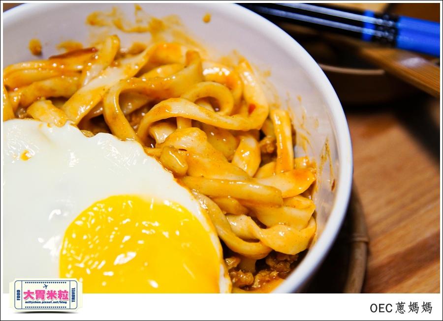 OEC蔥媽媽冷凍義大利麵料理包推薦-millychun0045.jpg