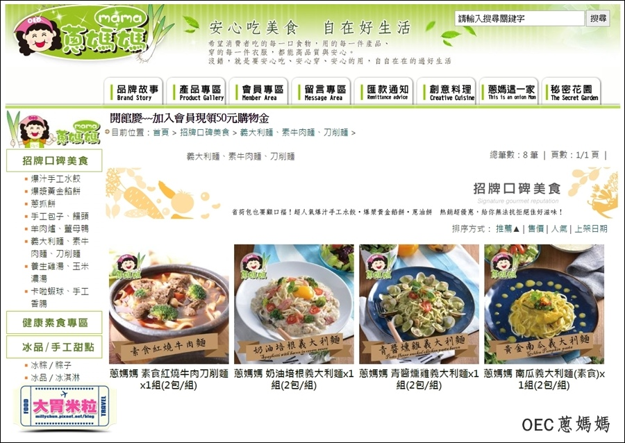 OEC蔥媽媽冷凍義大利麵料理包推薦-millychun0037.jpg