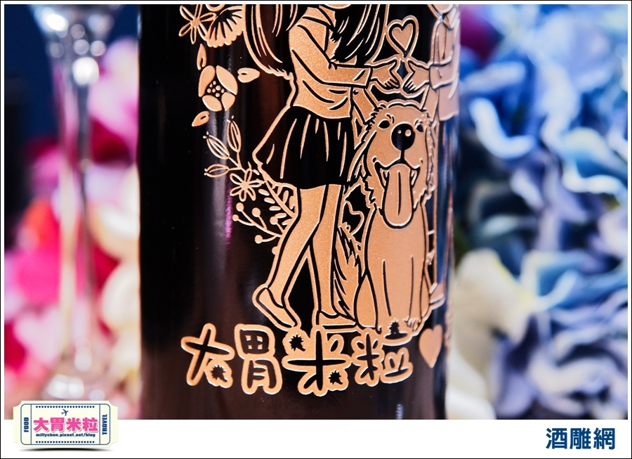 9DKing酒雕網-酒瓶雕刻推薦-millychun0012.jpg