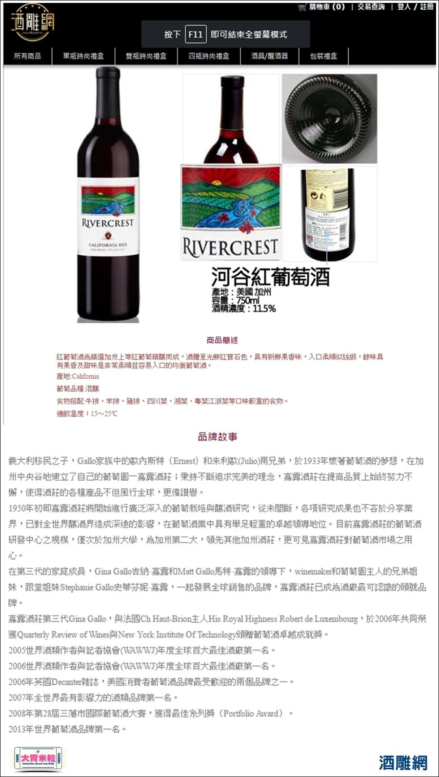 9DKing酒雕網-酒瓶雕刻推薦-millychun0040.jpg