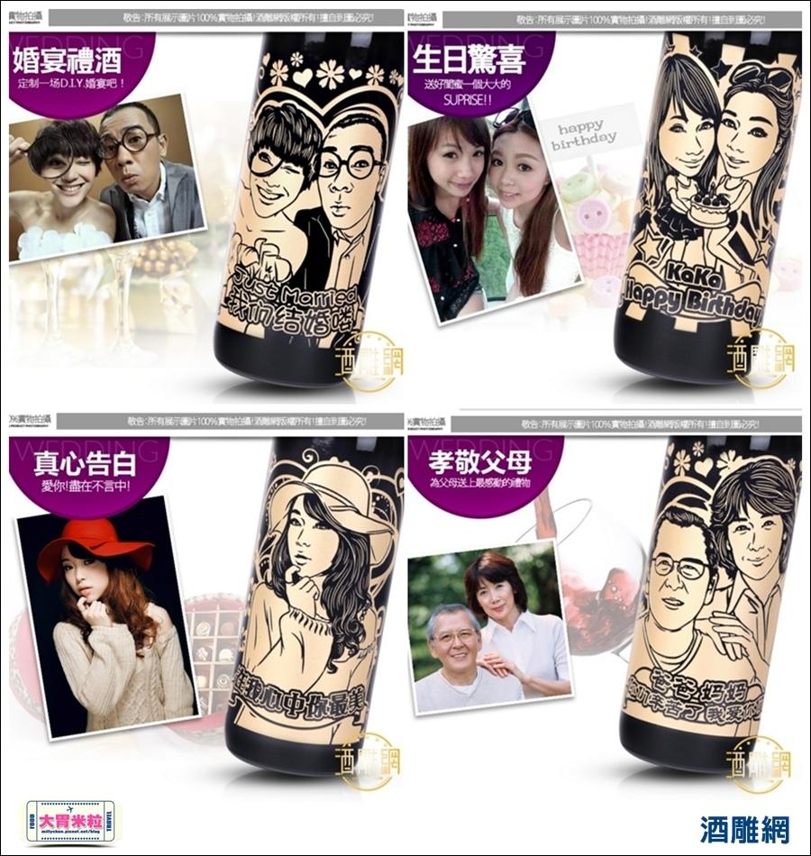 9DKing酒雕網-酒瓶雕刻推薦-millychun0036.jpg