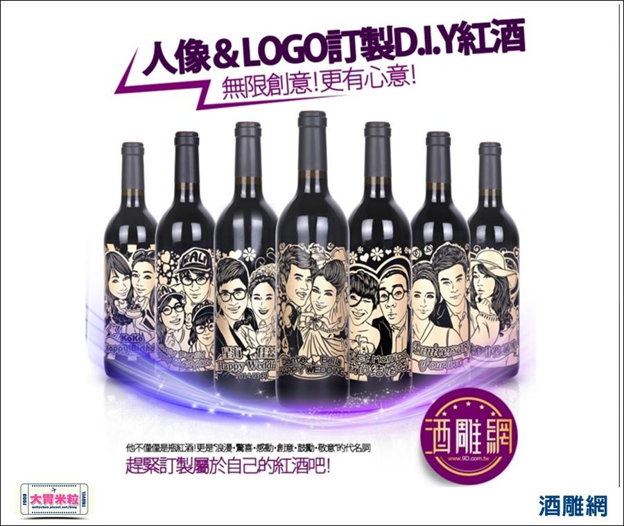 9DKing酒雕網-酒瓶雕刻推薦-millychun0026.jpg