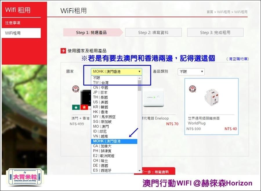 MACAU WIFI 推薦-Horizon赫徠森澳門機-millychun0027.jpg