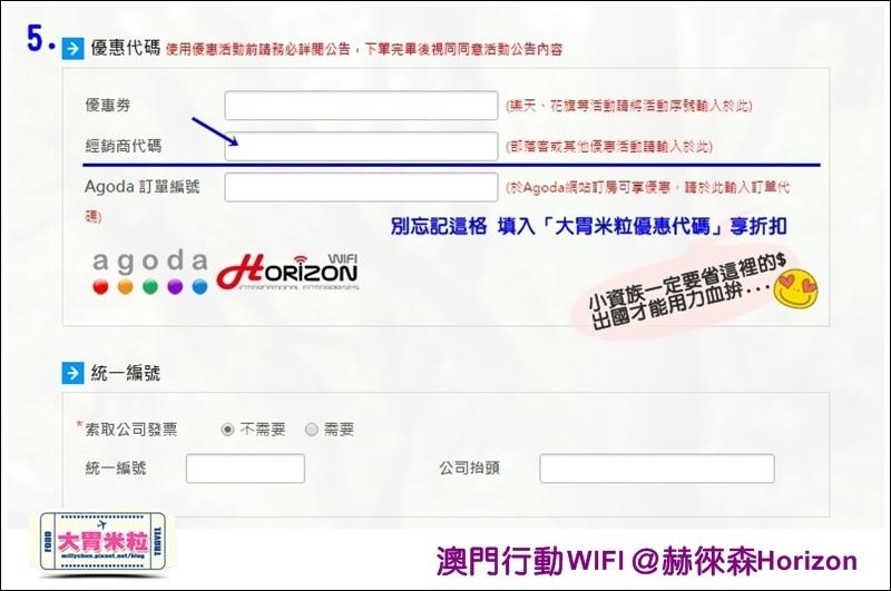 MACAU WIFI 推薦-Horizon赫徠森澳門機-millychun0031.jpg