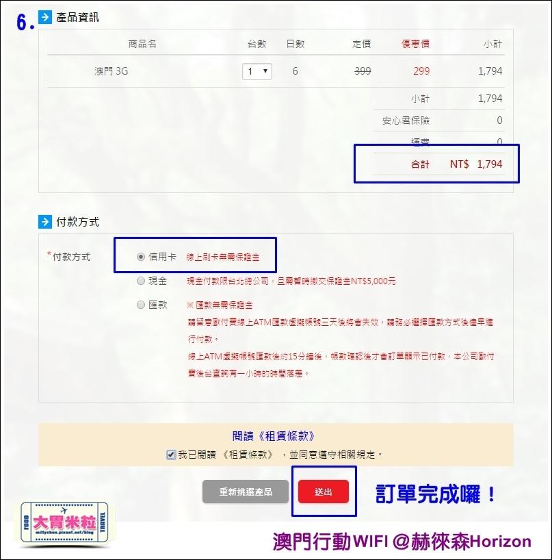 MACAU WIFI 推薦-Horizon赫徠森澳門機-millychun0040.jpg