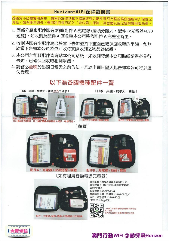 MACAU WIFI 推薦-Horizon赫徠森澳門機-millychun0023.jpg