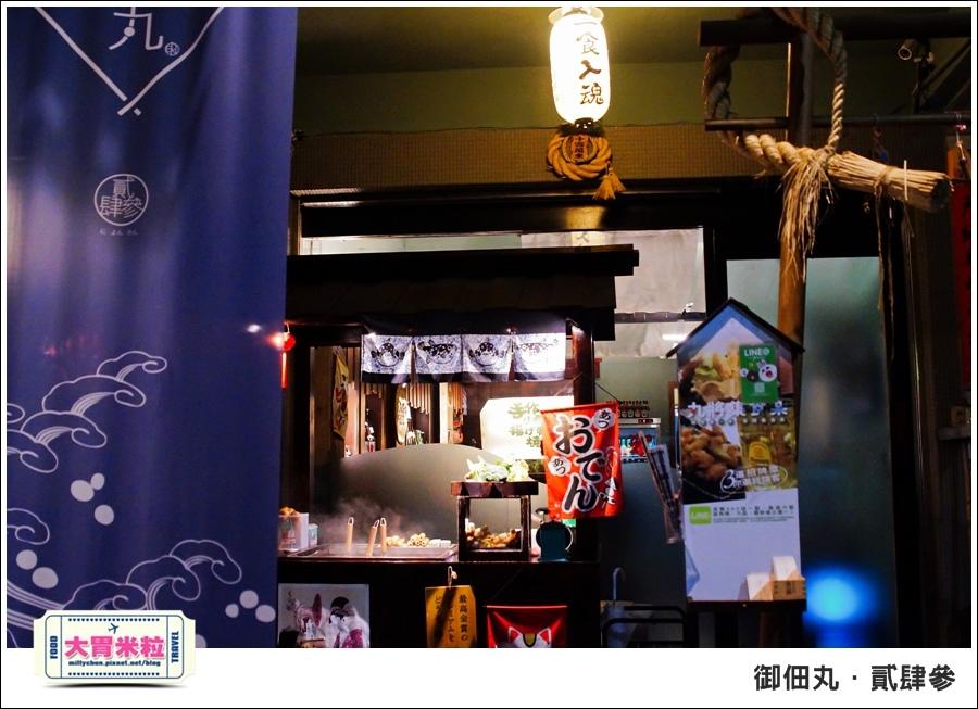 御佃丸貳肆參-高雄關東煮居酒屋推薦-millychun0005.jpg