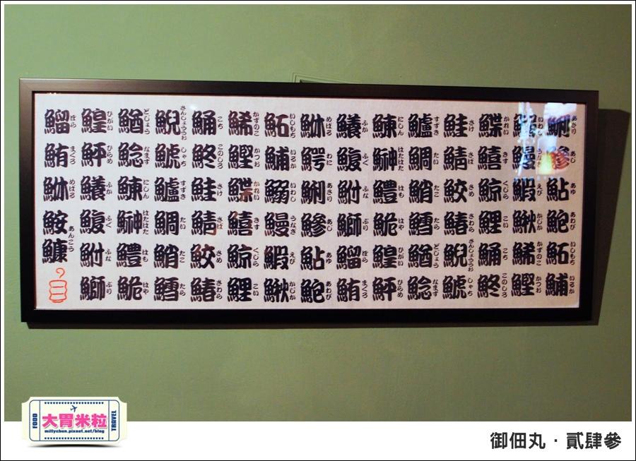御佃丸貳肆參-高雄關東煮居酒屋推薦-millychun0074.jpg