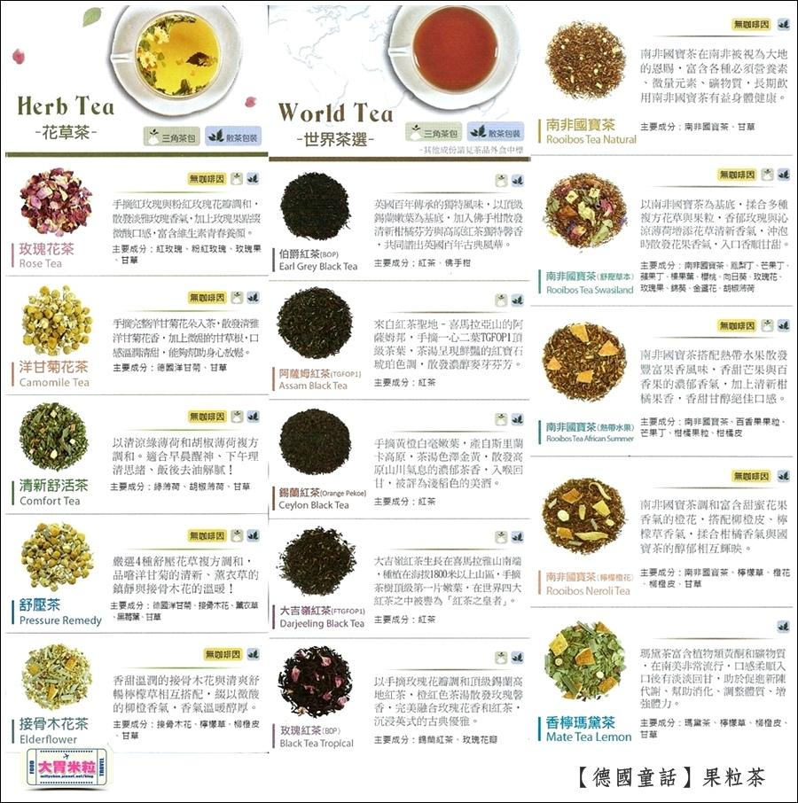 德國童話果粒茶花草茶推薦-millychun0041.jpg