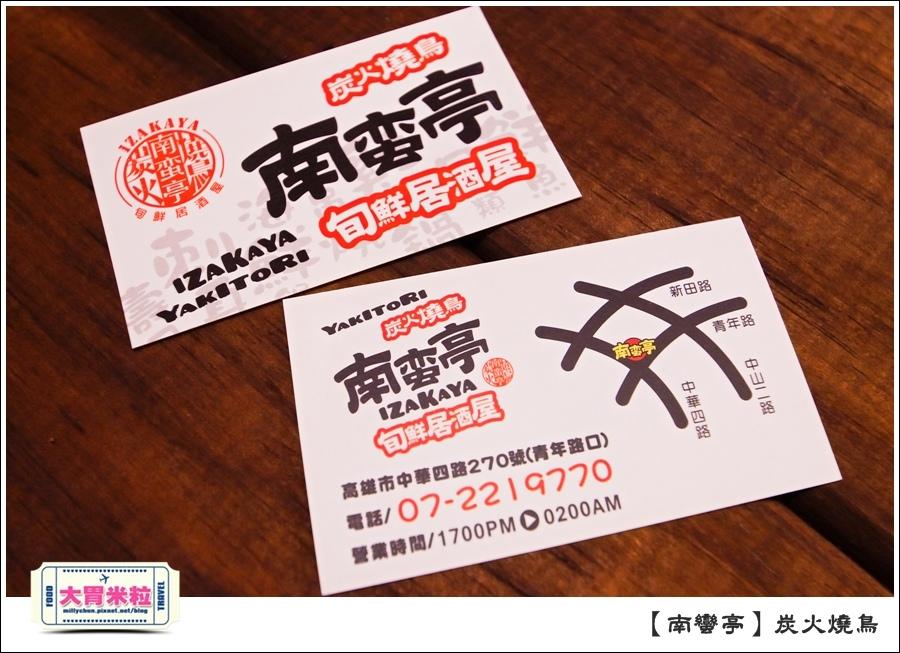 高雄南蠻亭炭火燒鳥居酒屋推薦-millychun0062.jpg