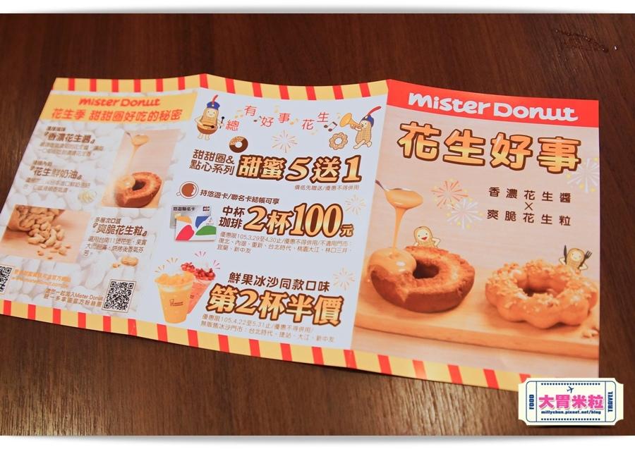 2016mister donut花生甜甜圈推薦-millychun0011.jpg